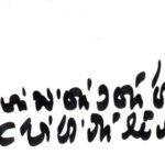 jurgen-smit-asemic-writing