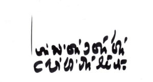 jurgen-smit-asemic-writing